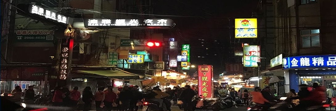 https://gody.vn/blog/tamtinh212782/post/cho-dem-nan-ya-nan-ya-tourist-night-marketbanqiao-3691